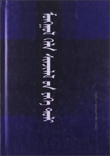 蒙古语言学大辞典(蒙)