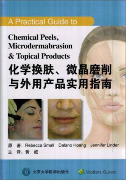 化学换肤、微晶磨削与外用产品实用指南
