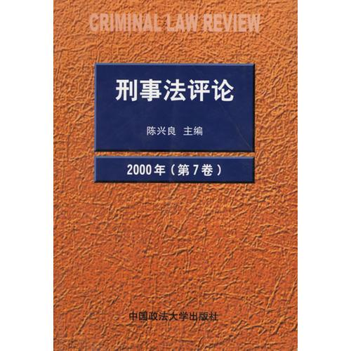 刑事法评论(2000年第7卷)