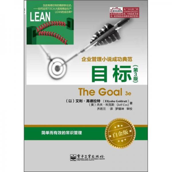 企业管理小说成功典范:目标(第3版)(白金版)