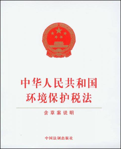 中华人民共和国环境保护税法(含草案说明)