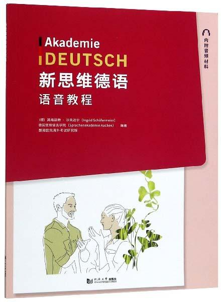 新思维德语语音教程