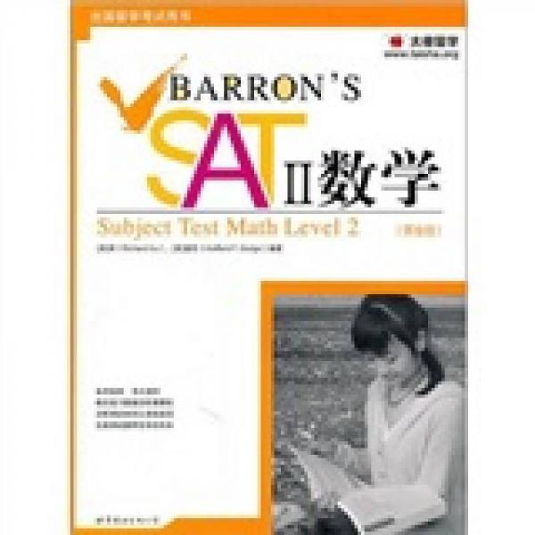 Barrons SAT II 数学