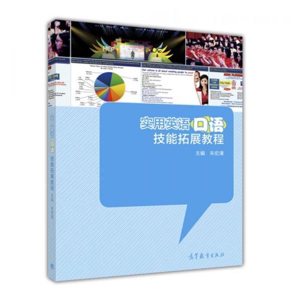 实用英语口语技能拓展教程
