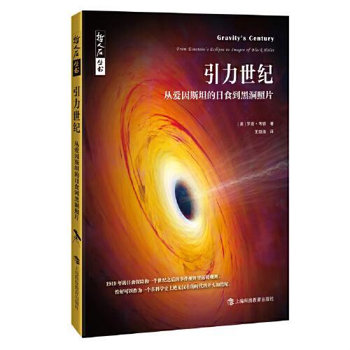 哲人石丛书·引力世纪:从爱因斯坦的日食到黑洞照片