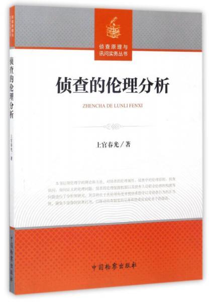 侦查的伦理分析/侦查原理与询问实务丛书