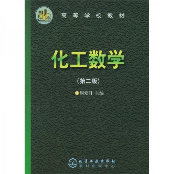 高等学校教材:化工数学(第2版)