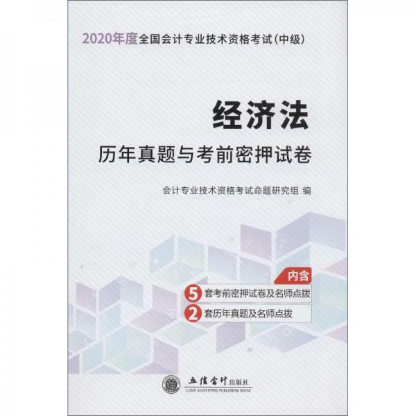经济法历年真题与考前密押试卷/2020年度全国会计专业技术资格考试(中级)