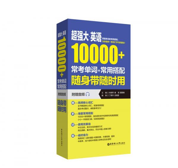 超强大·英语10000+常考单词+常用搭配,随身带随时用(附赠音频)