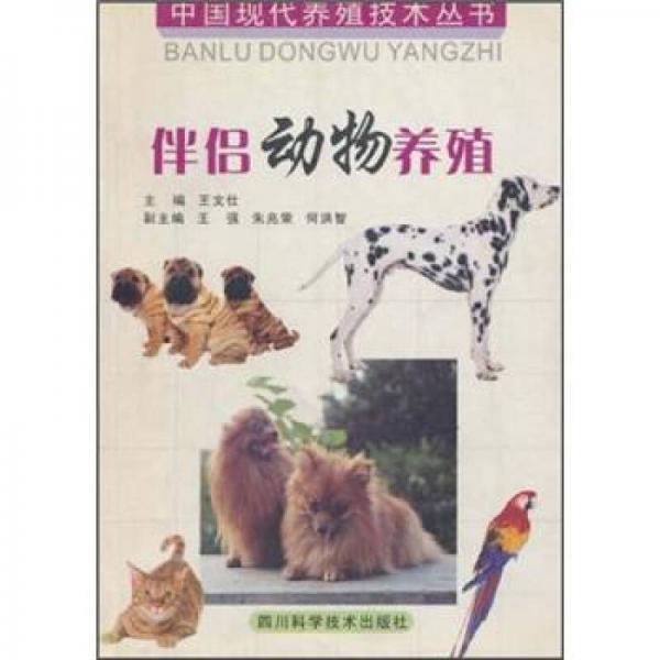 伴侣动物养殖