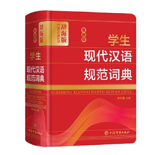 最新版学生现代汉语规范词典