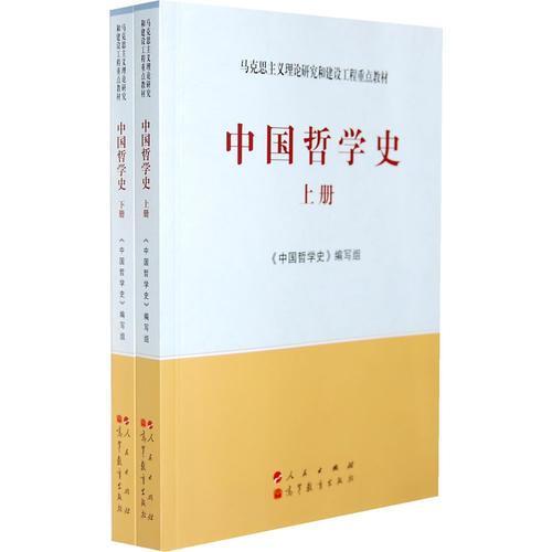 中国哲学史(全2册)—马克思主义理论研究和建设工程重点教材
