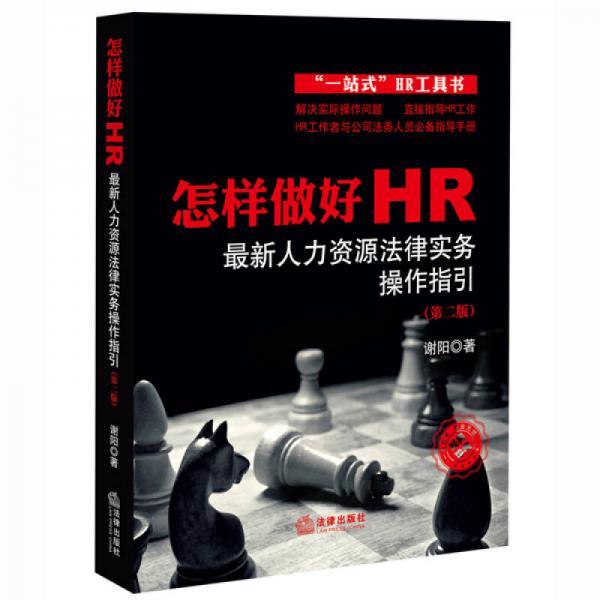 怎样做好HR:最新人力资源法律实务操作指引(第二版)