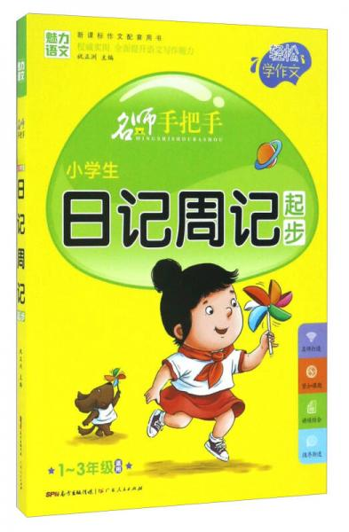 名师手把手:小学生日记周记起步(一至三年级适用 新课标作文配套用书)