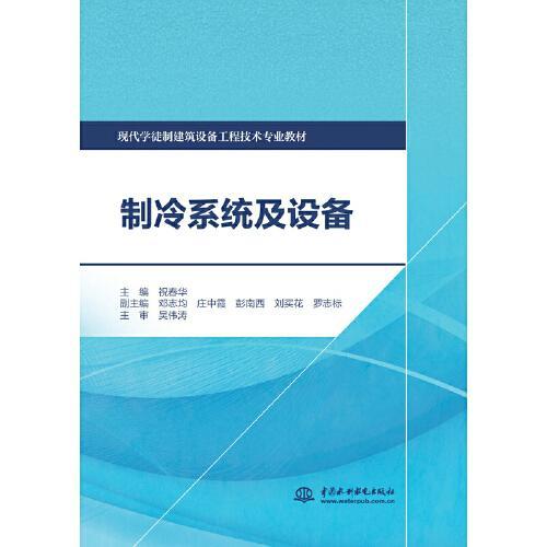 制冷系统及设备(现代学徒制建筑设备工程技术专业教材)