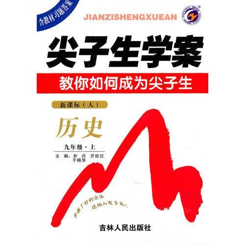 历史:九年级上(新课标/人)(2011.4印刷)尖子生学案(含教材习题答案)