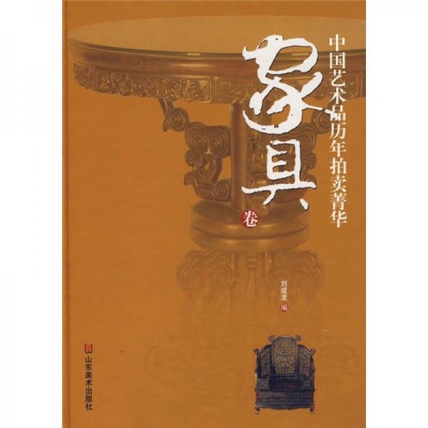 中国艺术品历年拍卖菁华:家具卷