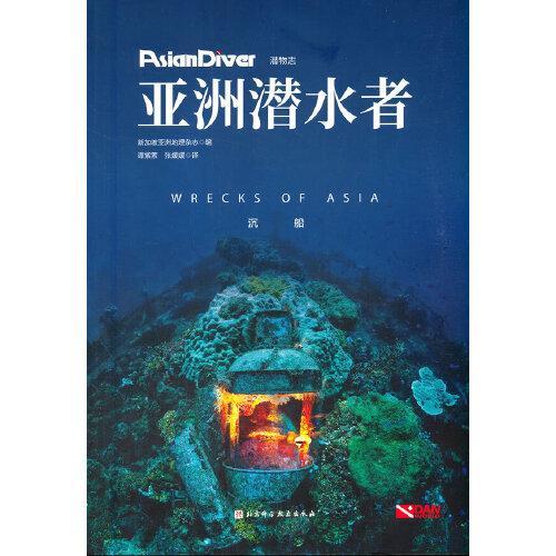 亚洲潜水者:沉船