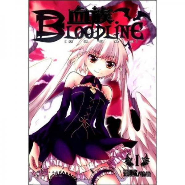 血族 BLOODLINE · 空想白昼篇 01-02