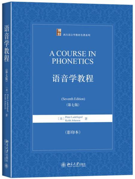语音学教程