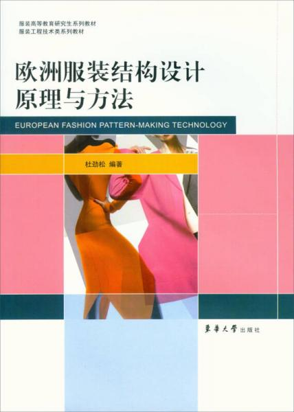 服装高等教育研究生系列教材:欧洲服装结构设计原理与方法