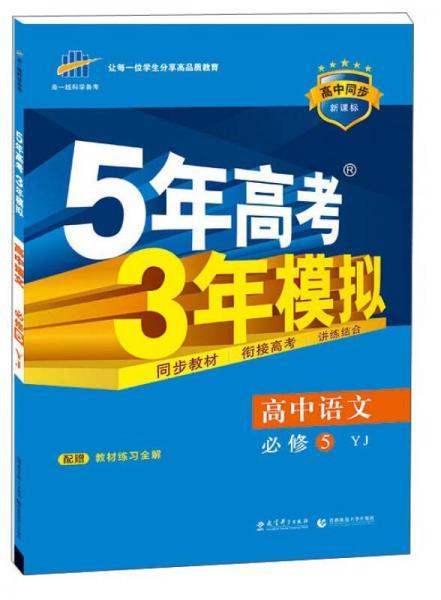 高中同步新课标·5年高考3年模拟:高中语文(必修5 YJ 2016)
