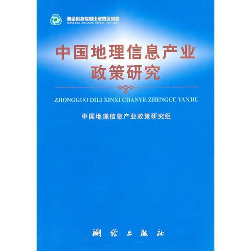 中国地理信息产业政策研究