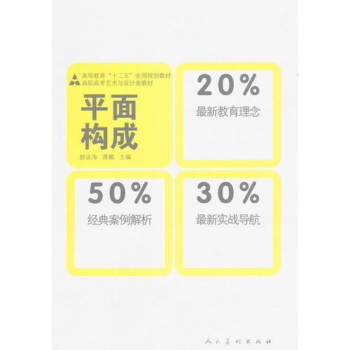 十二五高职高专教材·平面构成(舒泳涛.蒋鹏)