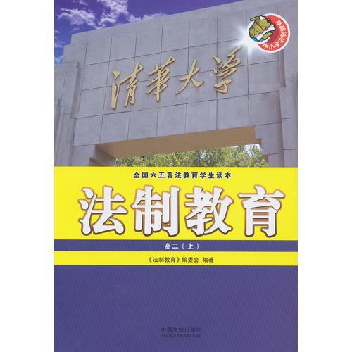 法制教育(高二·上)