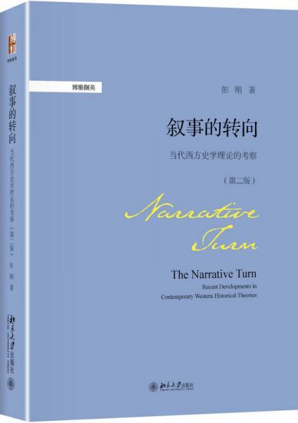 叙事的转向:当代西方史学理论的考察(第二版)