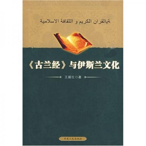 古兰经与伊斯兰文化