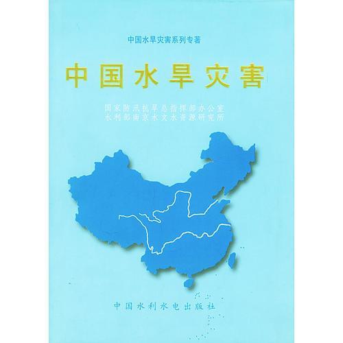 中国水旱灾害——中国水旱灾害系列专著