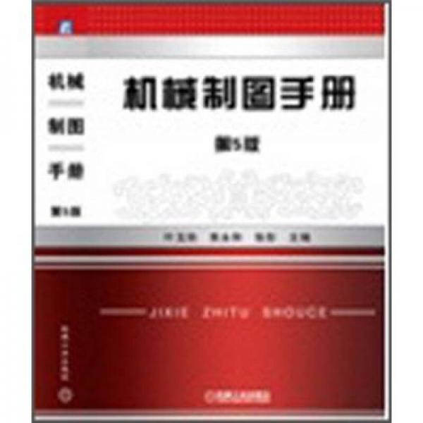 机械制图手册(第5版)