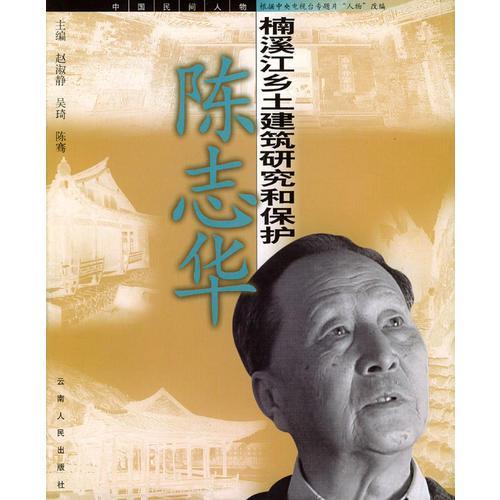 陈志华:楠溪江乡土建筑研究和保护