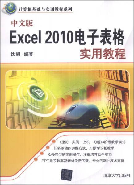 计算机基础与实训教材系列:中文版Excel 2010电子表格实用教程