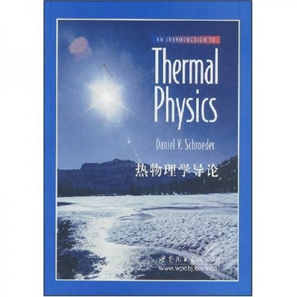 热物理学导论