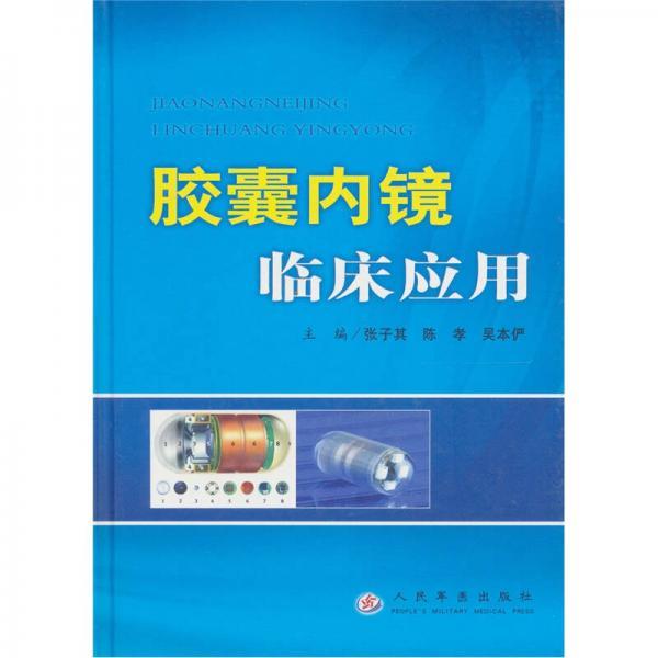 胶囊内镜临床应用