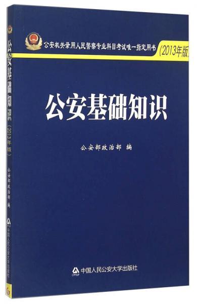 公安机关录用人民警察专业科目考试唯一指定用书:公安基础知识(2013年版)