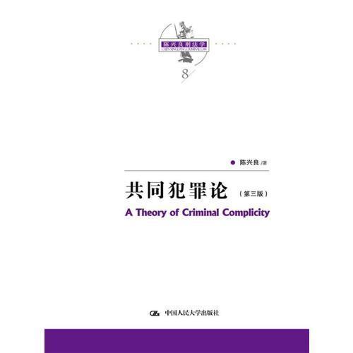 共同犯罪论(第三版)(陈兴良刑法学)