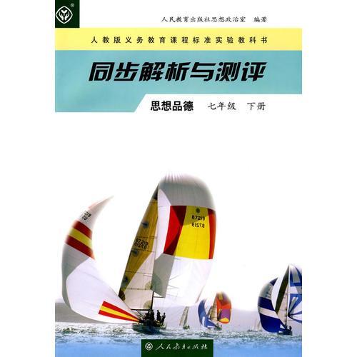 同步解析与测评:思想品德(七年级下册)
