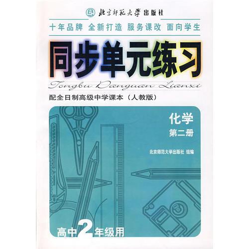 同步单元练习·配全日制高级中学课本(人教版):化学(第二册)(高中2年级用)
