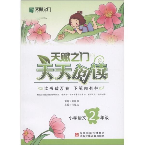 天赋之门天天阅读:小学语文(2年级)