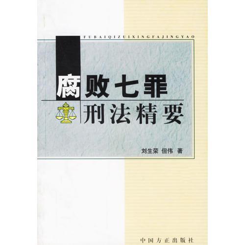 腐败七罪刑法精要