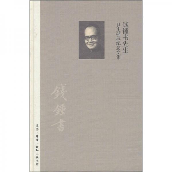 钱锺书先生百年诞辰纪念文集