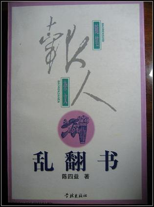 乱翻书:陈四益随笔/报人随笔杂文