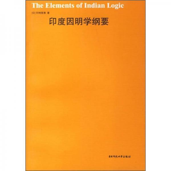 印度因明学纲要