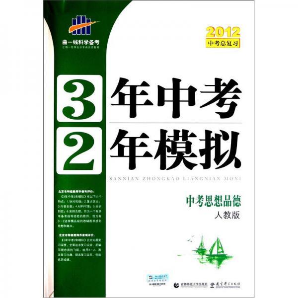 2012中考总复习·3年中考2年模拟:中考思想品德(人教版)
