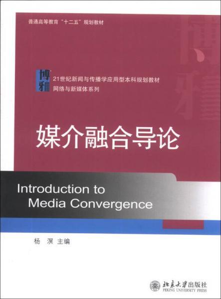 媒介融合导论/21世纪新闻与传播学应用型本科规划教材·网络与新媒体系列