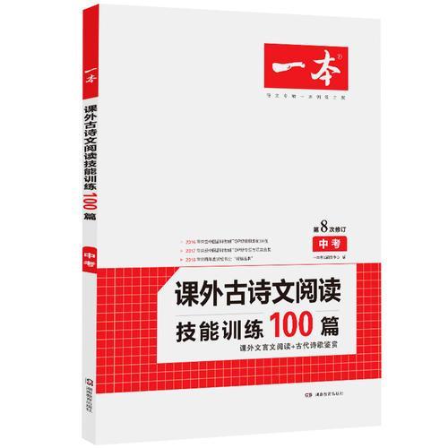 一本中考课外古诗文阅读技能训练100篇第8次修订内含课外文言文阅读训练古代诗歌鉴赏