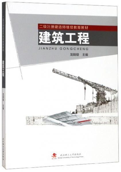 建筑工程/二级注册建造师继续教育教材